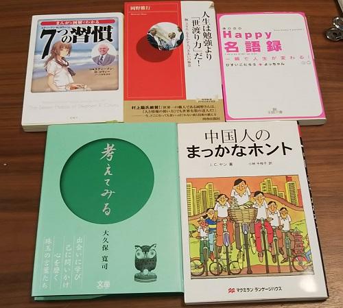 本5冊無料でプレゼント!(3195冊目)