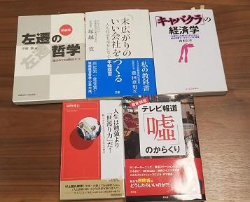 本5冊無料でプレゼント!(3200冊目)