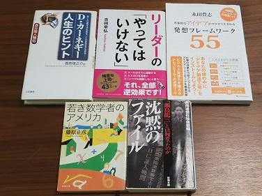 本5冊無料でプレゼント!(3205冊目)