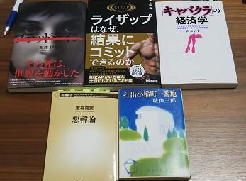 本5冊無料でプレゼント!(3210冊目)