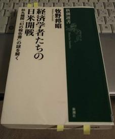 経済学者たちの日米開戦:秋丸機関「幻の報告書」の謎を解く