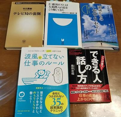 本5冊無料でプレゼント!(3220冊目)