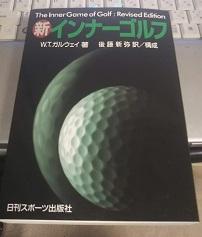 新インナーゴルフ