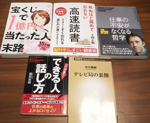 本5冊無料でプレゼント!(3230冊目)