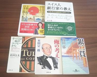 本5冊無料でプレゼント!(3240冊目)