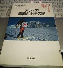 アラスカ垂直と水平の旅―冬季マッキンリー単独登頂と アラスカ1400キロ徒歩縦断の記録