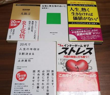本5冊無料でプレゼント!(3260冊目)