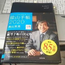 陰山手帳2020(1月始まり版)