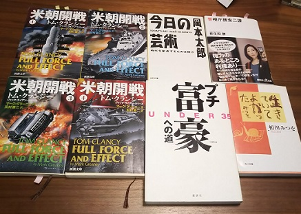 本5冊無料でプレゼント!(3290冊目)