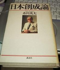 日本創成論