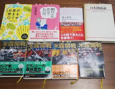 本5冊無料でプレゼント!(3300冊目)