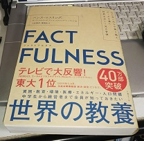 FACTFULNESS(ファクトフルネス) 10の思い込みを乗り越え、 データを基に世界を正しく見る習慣