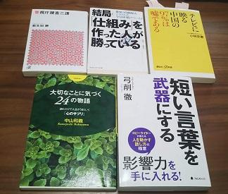 本5冊無料でプレゼント!(3310冊目)