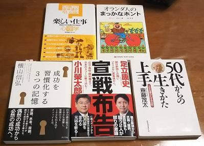 本5冊無料でプレゼント!(3320冊目)