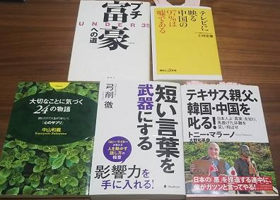 本5冊無料でプレゼント!(3325冊目