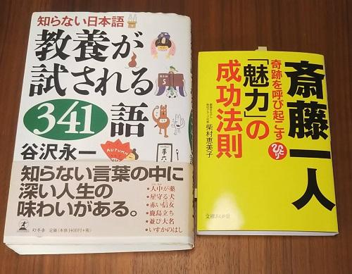 本5冊無料でプレゼント!(3337冊目)
