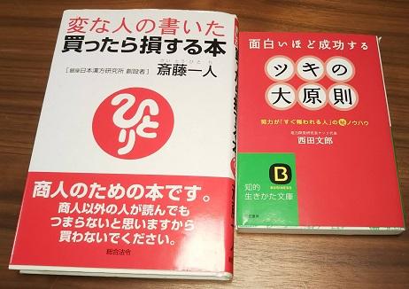 本5冊無料でプレゼント!(3347冊目)