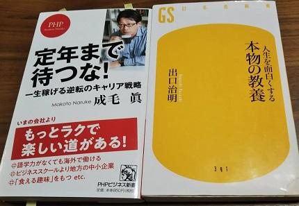 本2冊無料でプレゼント!(3359冊目)