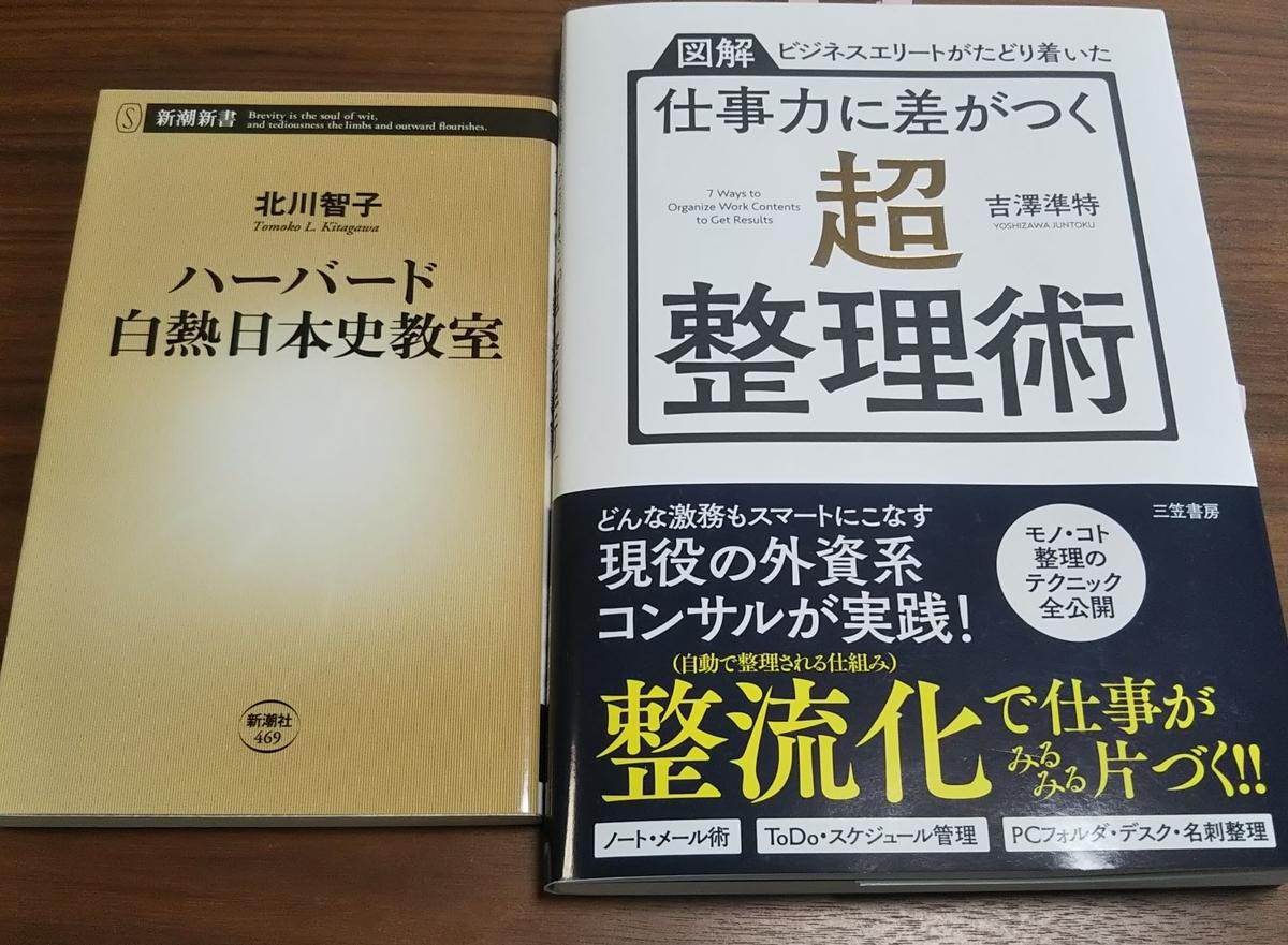本2冊無料でプレゼント!(3361冊目)