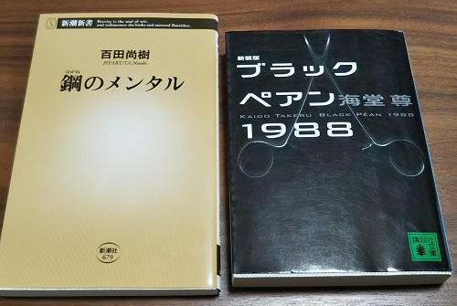 本2冊無料でプレゼント!(3363冊目)