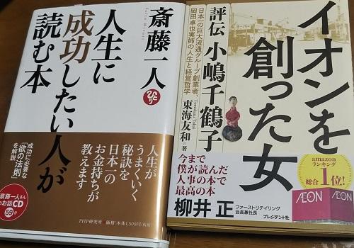 本2冊無料でプレゼント!(3365冊目)