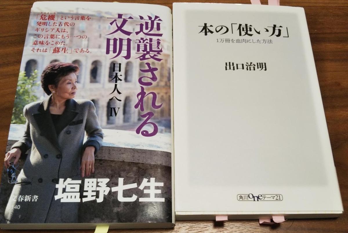 本2冊無料でプレゼント!(3373冊目)