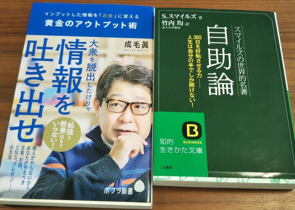 本2冊無料でプレゼント!(3375冊目)
