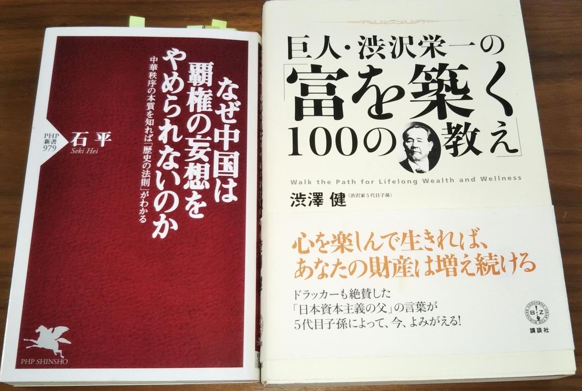 「なぜ中国は覇権の妄想をやめられないのか]「巨人・渋沢栄一の「富を築く100の教え」」