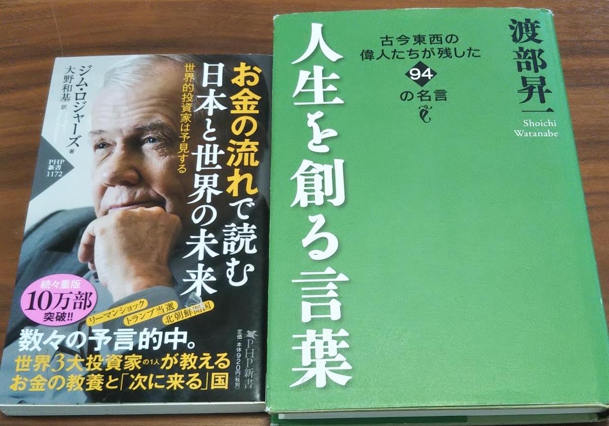 「お金の流れで読む 日本と世界の未来」ジム・ロジャーズ 「人生を創る言葉」渡部昇一