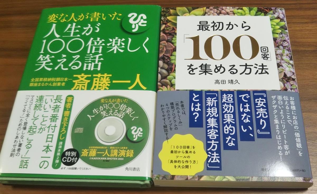 「最初から「100回客」を集める方法」高田 靖久 「変な人が書いた人生が100倍楽しく笑える話」斎藤 一人