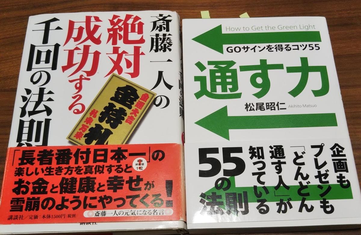 「通す力─GOサインを得るコツ55」「斎藤一人の絶対成功する千回の法則」斎藤一人