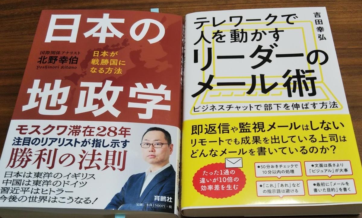 「日本の地政学」「テレワークで人を動かすリーダーのメール術」
