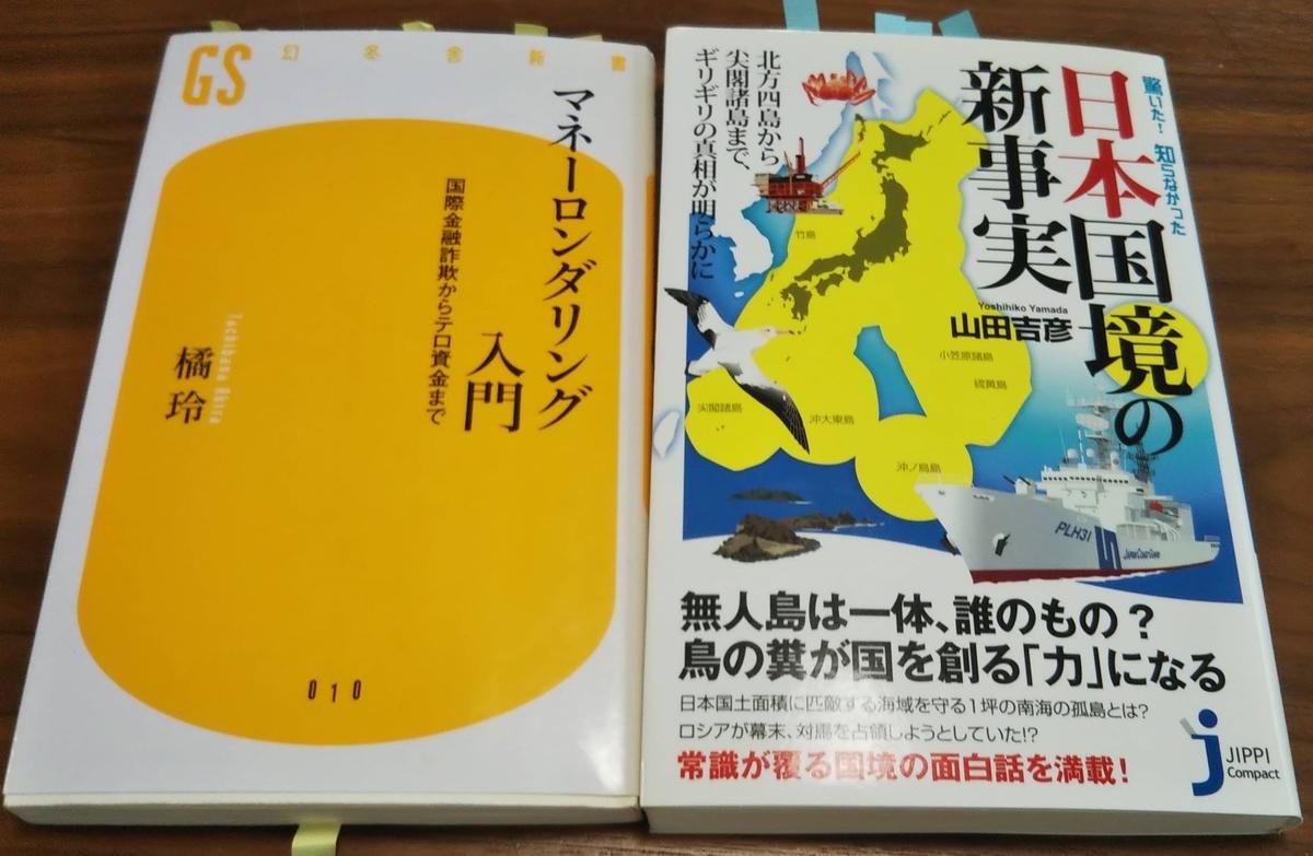 「マネーロンダリング入門」「驚いた! 知らなかった日本国境の新事実」