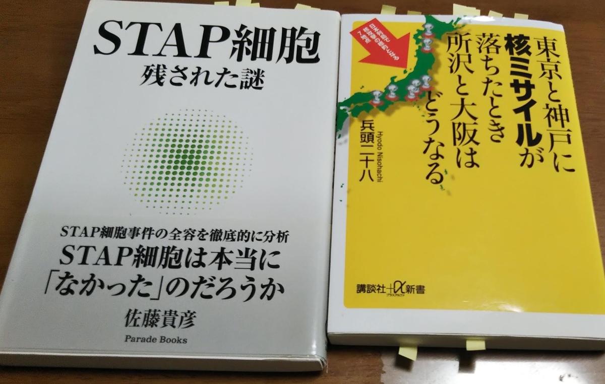 「STAP細胞 残された謎」「東京と神戸に核ミサイルが落ちたとき所沢と大阪はどうなる」