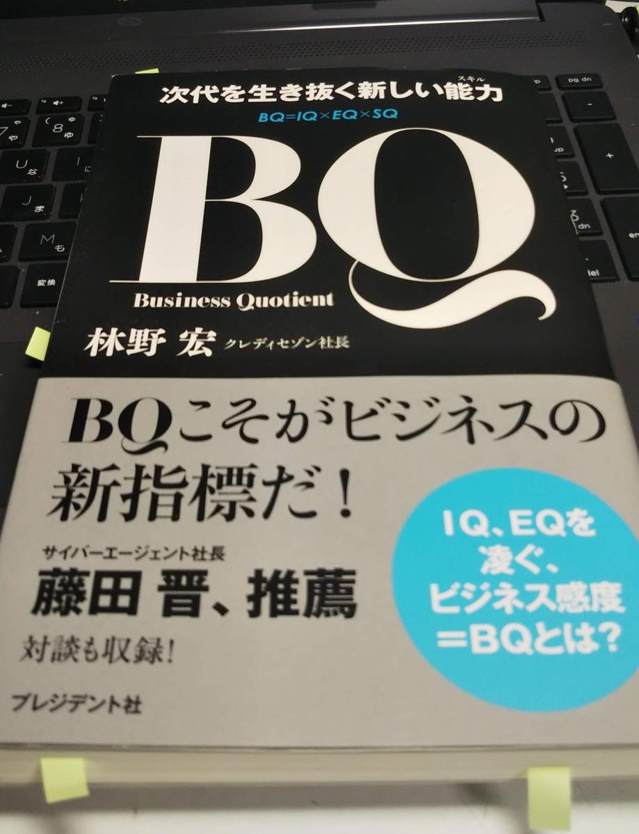 BQ~次代を生き抜く新しい能力