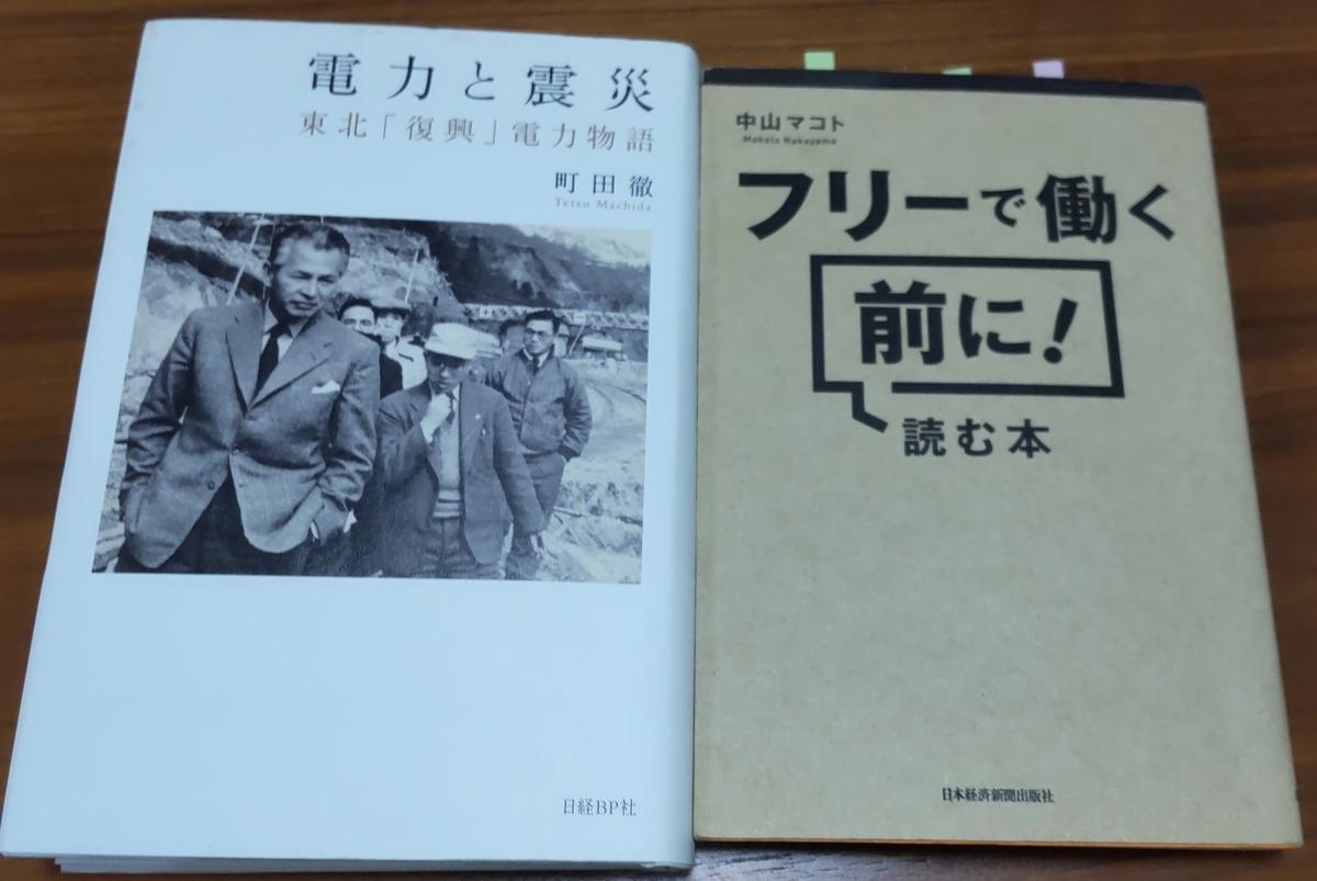 フリーで働く前に! 読む本」「電力と震災 東北「復興」電力物語 」町田 徹