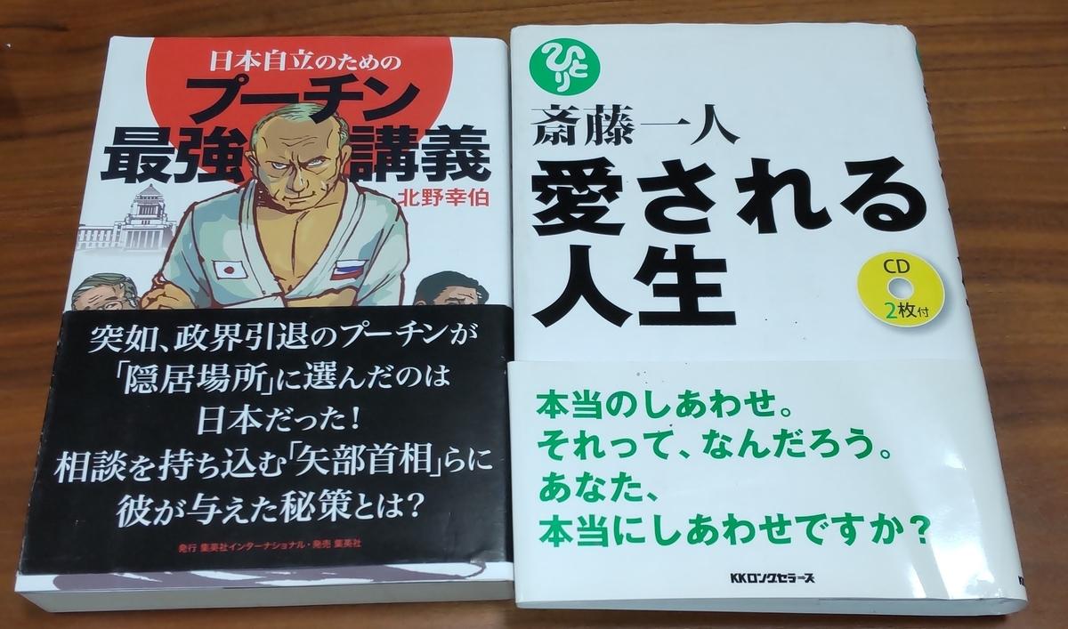 「日本自立のためのプーチン最強講義」「斎藤一人 愛される人生」斎藤 一人