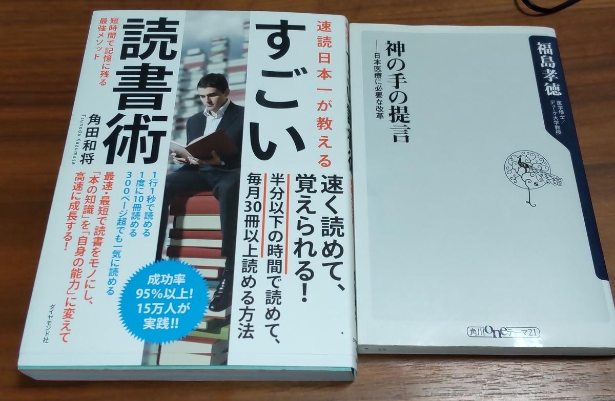 「神の手の提言―日本医療に必要な改革」「速読日本一が教える すごい読書術」