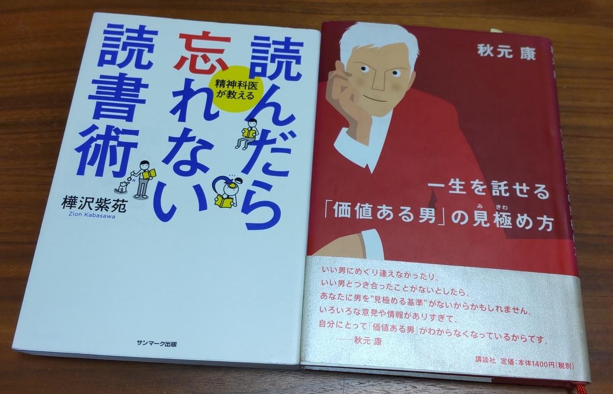 「読んだら忘れない読書術」「一生を託せる「価値ある男」の見極め方」