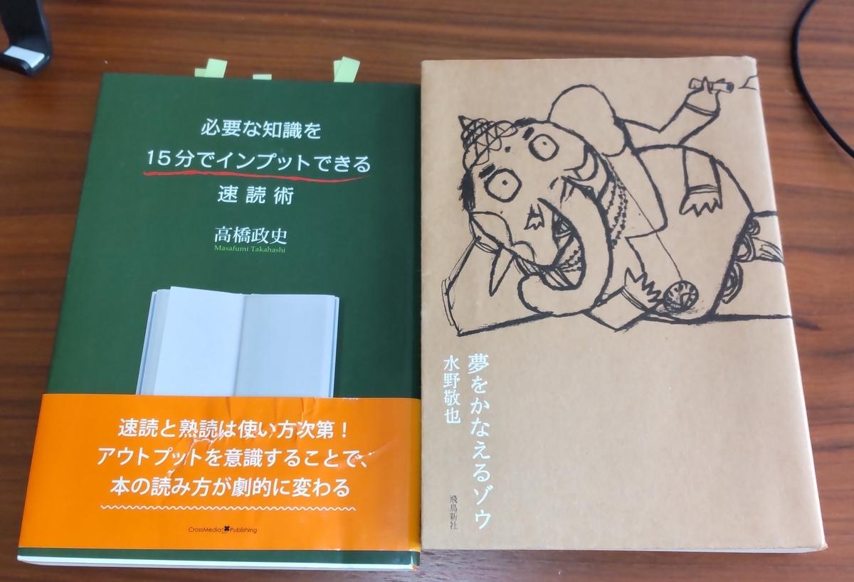 「夢をかなえるゾウ」「必要な知識を15分でインプットできる速読術」