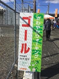 f:id:japanwalkwalkwalk:20201122100731j:plain