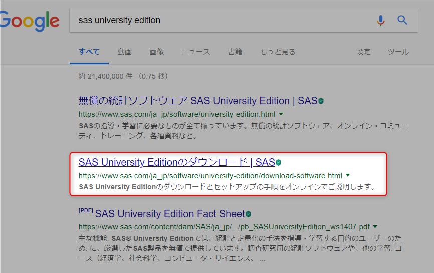 SAS University Editionのセットアップ - 我輩はブロガーでは