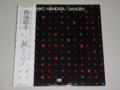 西潟昭子「三絃」(コジマ録音)LP