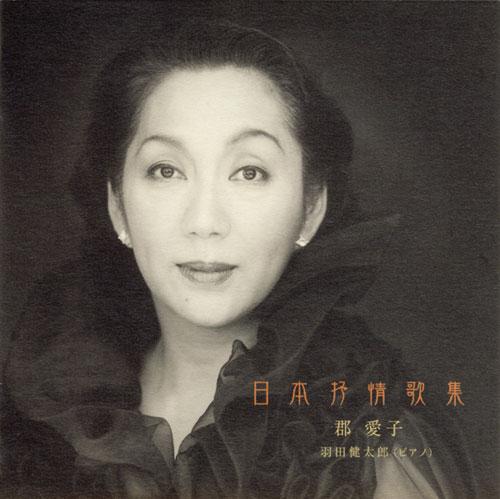個別「日本叙情歌集/郡愛子、羽田健太郎 」の写真、画像 - 財団CD ...