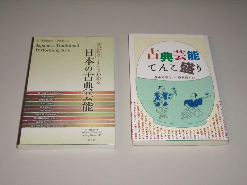 『日本の古典芸能』、『古典芸能てんこ盛り』 中村雅之 著(淡交社)