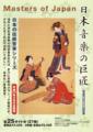 4社合同・邦楽CD企画「日本音楽の巨匠」