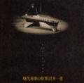 沢井一恵 『現代邦楽の世界』(2010年復刻CD)