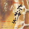 小山清茂 『吹奏楽のための「太神楽」』山田一雄:指揮