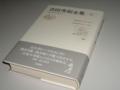 『吉田秀和全集第12巻』 白水社