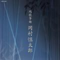 地歌箏曲/岡村慎太郎(第11回邦楽技能者オーディション合格者)